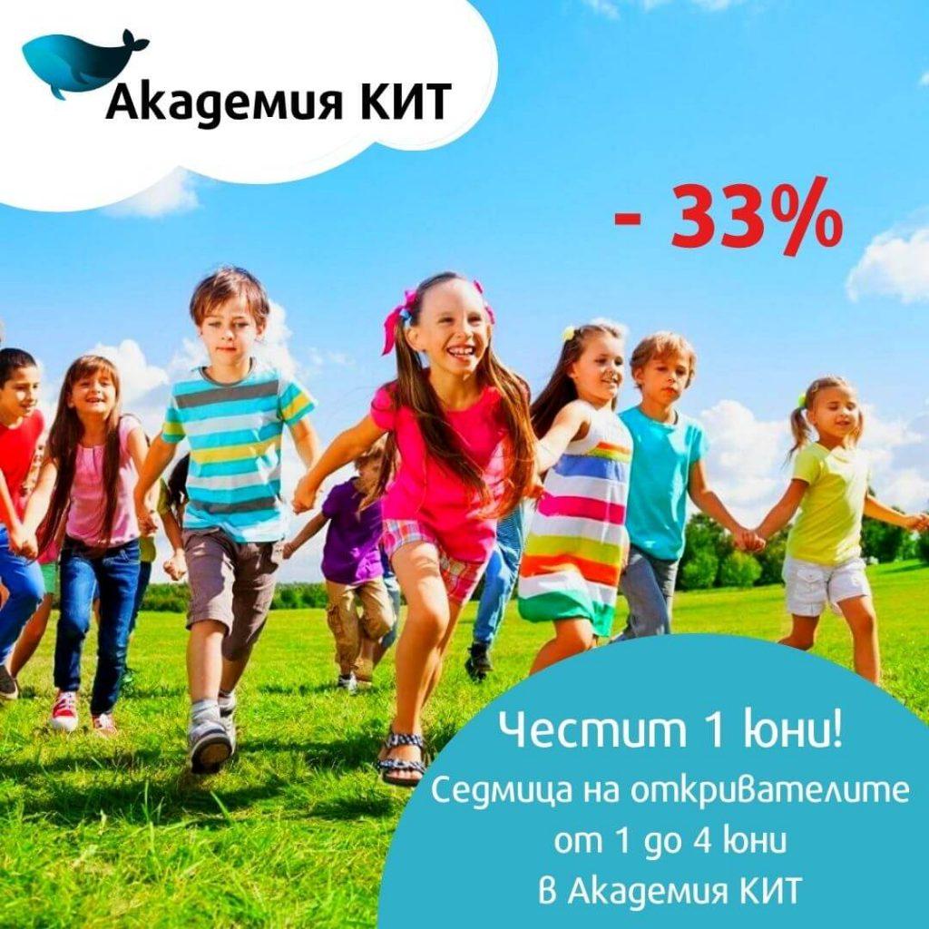 За 1 юни в Пловдив от Академия КИТ