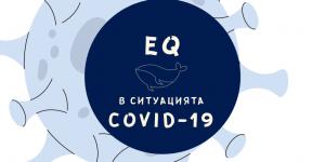 Емоционална интелигентност и Covid-19